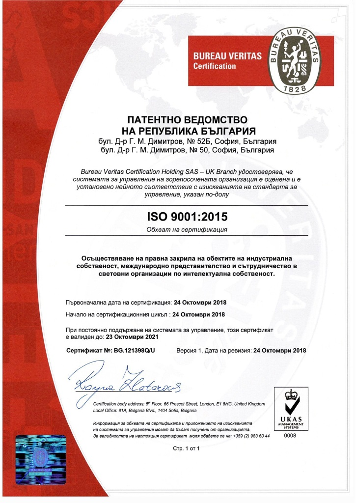 Certification_ISO_9001-2015_BG